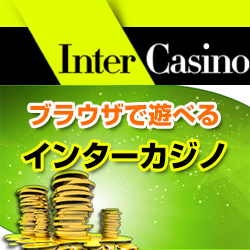 インターカジノ