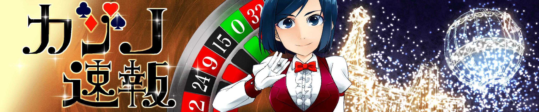 カジノ速報